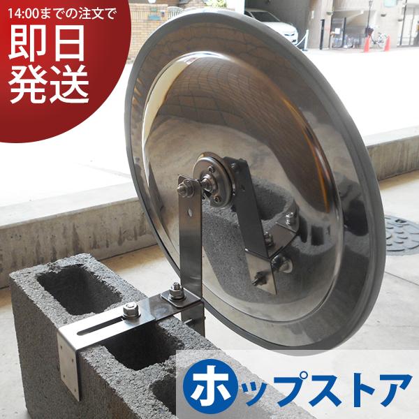 カーブミラー ガレージミラー SS-丸型35cm φ360 サビないクランプ