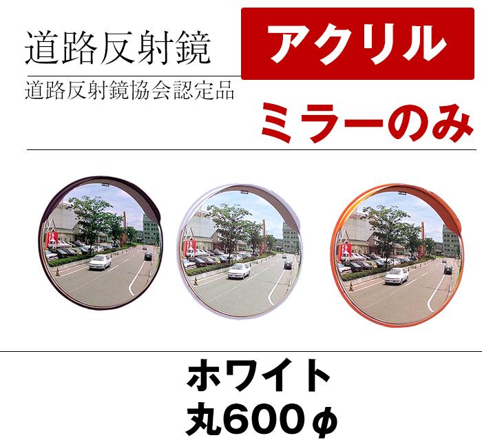 カーブミラー 丸型600φ アクリル製ミラー(道路反射鏡) ホワイト色 HPLA-丸600S白