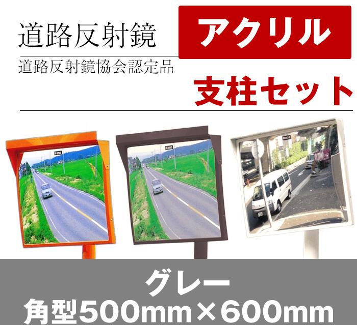 カーブミラー 角型600mm×500mm アクリル製ミラー 支柱セット(道路反射鏡) HPLA-角5060SP(グレー)