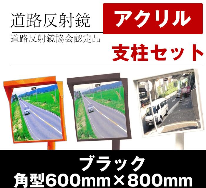 カーブミラー 角型600mm×800mm アクリル製ミラー 支柱セット(道路反射鏡) HPLA-角6080SP(ブラック)