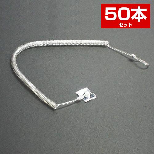 防犯ストラップ ステンレスカールコード ロング(50本セット) 透明 HBN-4-50