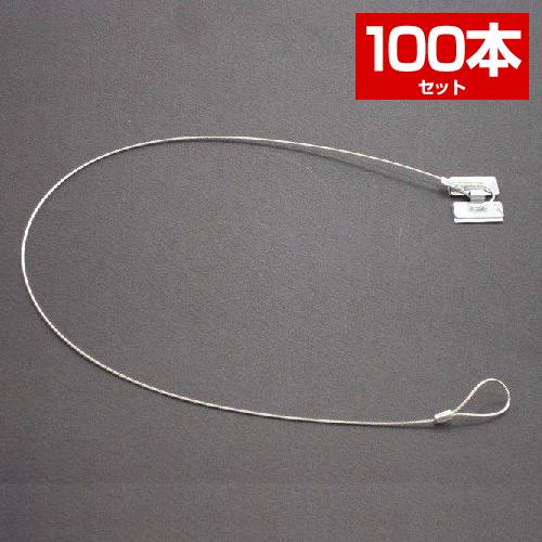 防犯ストラップ ステンレス ストレート コード(100本セット)  HBS-7-100