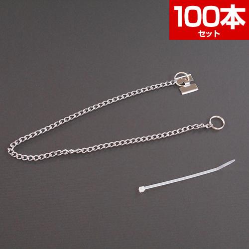 防犯ストラップ チェーンタイプ(100本セット) HBC-13-100
