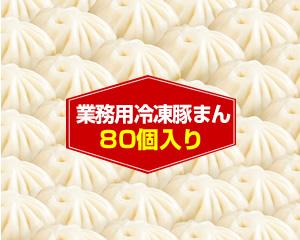 【蓬莱本館】業務用冷凍豚まん・80個〈蓬莱 豚まん ホーライ ほうらい 肉まん 大阪〉