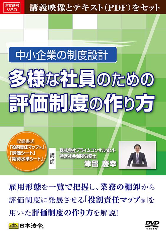 日本法令 中小企業の制度設計 多様な社員のための評価制度の作り方 V80