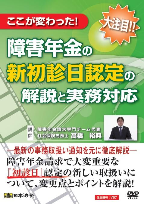 日本法令ここが変わった!障害年金の新初診日認定の解説と実務対応 V57