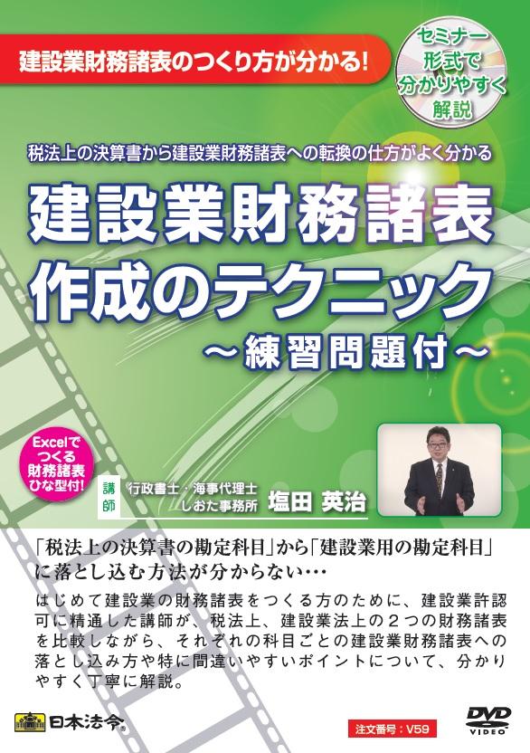 日本法令 建設業財務諸表作成のテクニック~練習問題~ V59