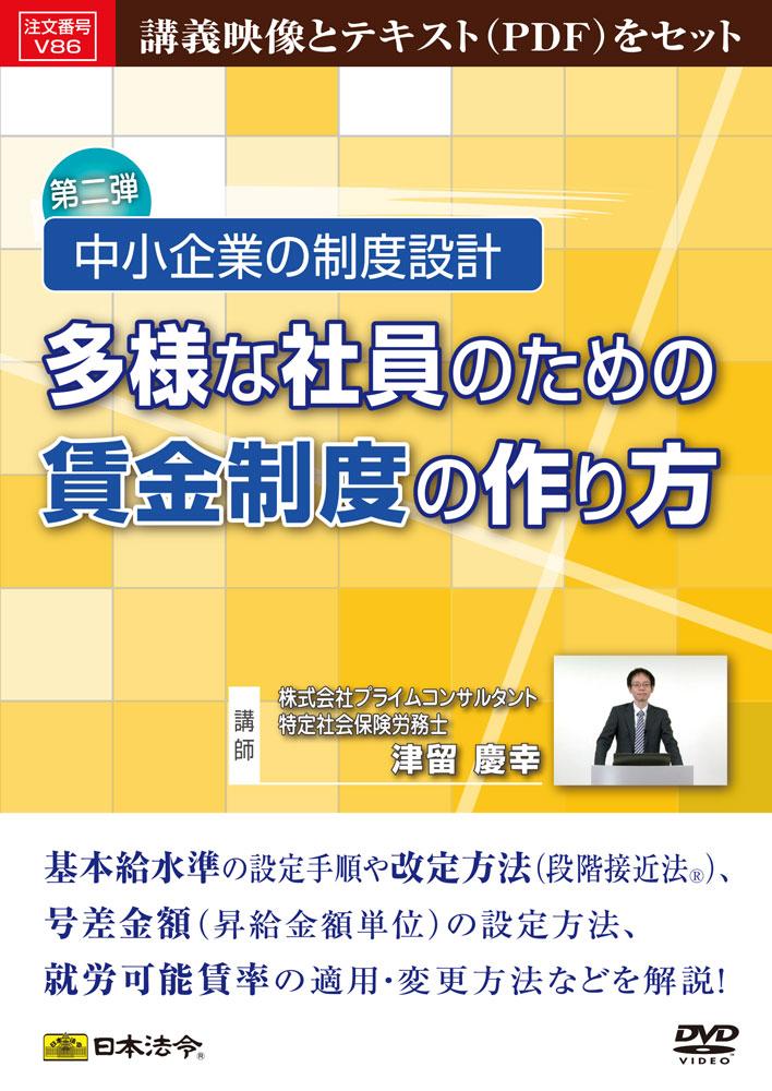 【クーポン対象外】 多様な社員のための賃金制度の作り方, そば処 もえぎ野:1a3f94b4 --- konecti.dominiotemporario.com