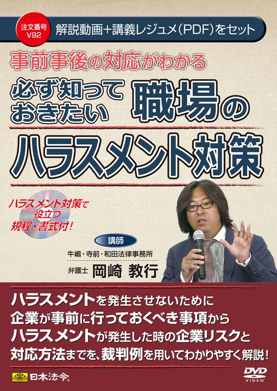 日本法令 必ず知っておきたい職場のハラスメント対策 岡崎教行 V92