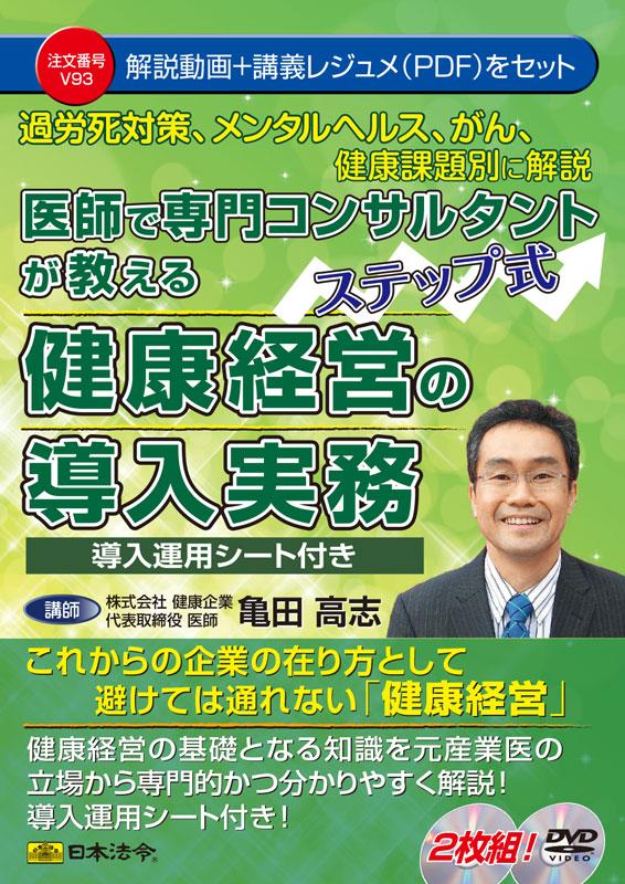 日本法令 医師で専門コンサルタントが教えるステップ式健康経営の導入実務