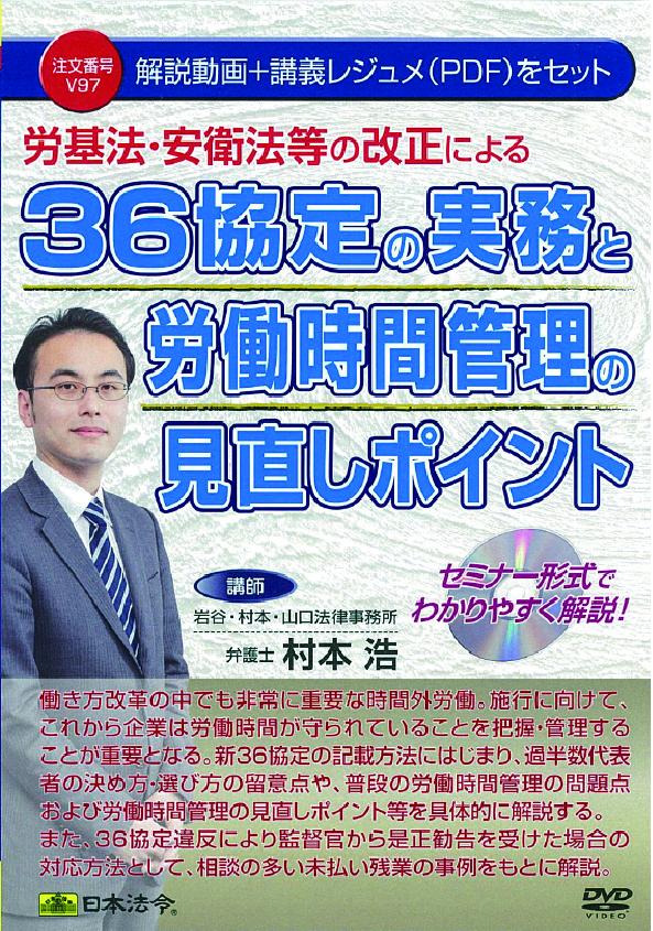 日本法令 労基法・安衛法等の改正による36協定の実務と労働時間管理の見直しポイント V97 村本 浩