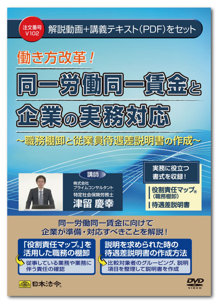 日本法令 働き方改革!同一労働同一賃金と企業の実務対応 V102 津留慶幸