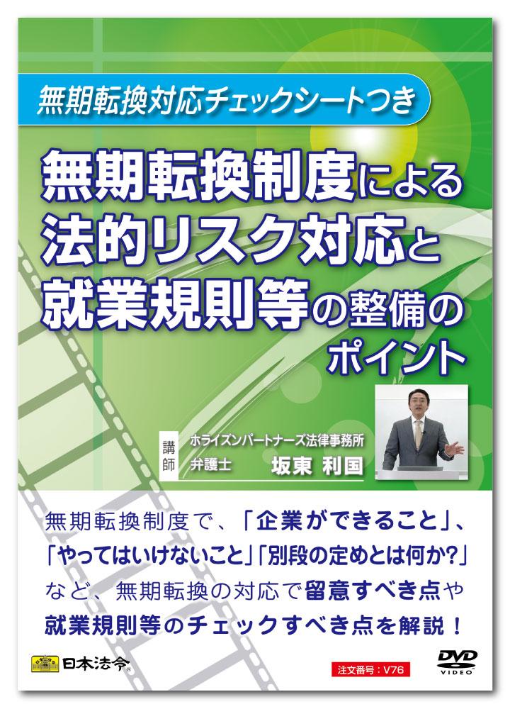 無期転換制度による法的リスク対応と就業規則等の整備のポイント V76 日本法令