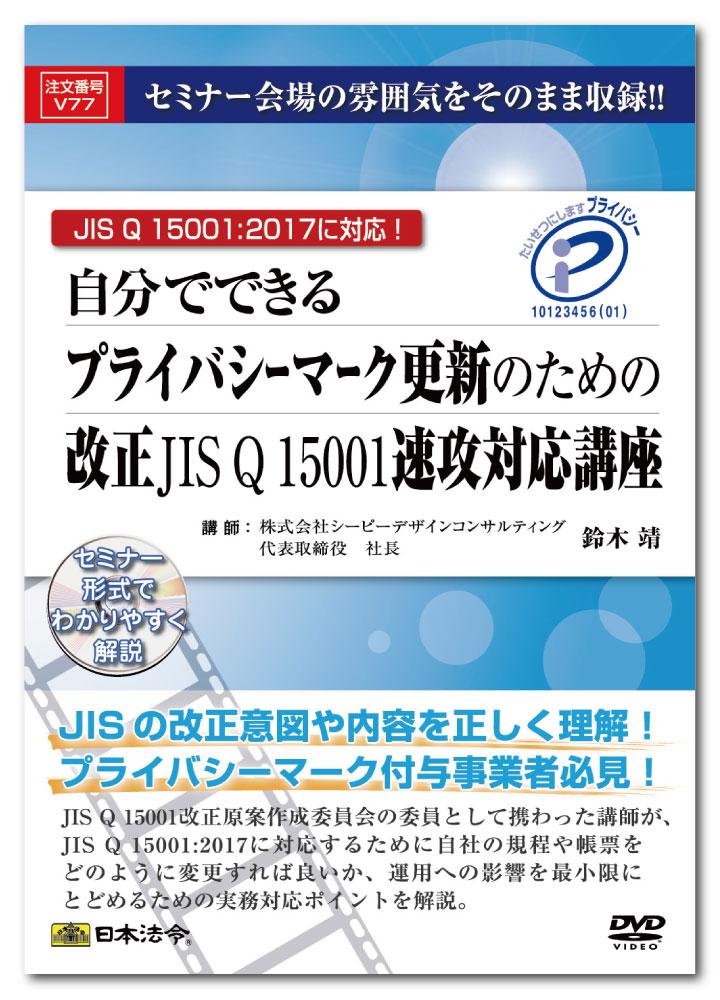 自分でできるプライバシーマーク更新のための改正JISQ15001速攻対応講座 V77
