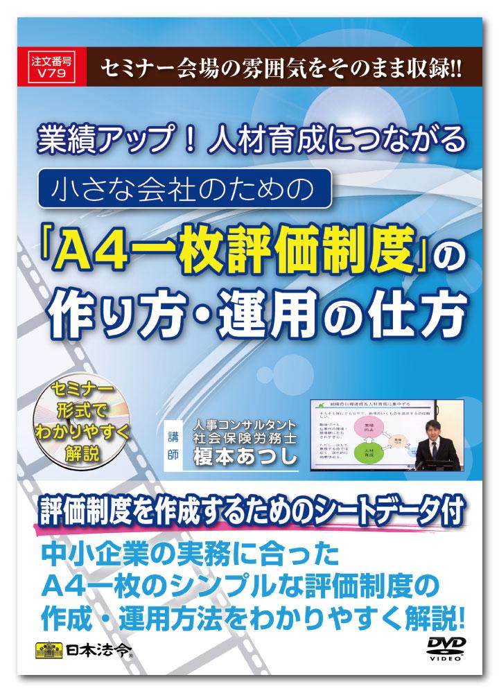 小さな会社のための「A4一枚評価制度」の作り方・運用の仕方 V79