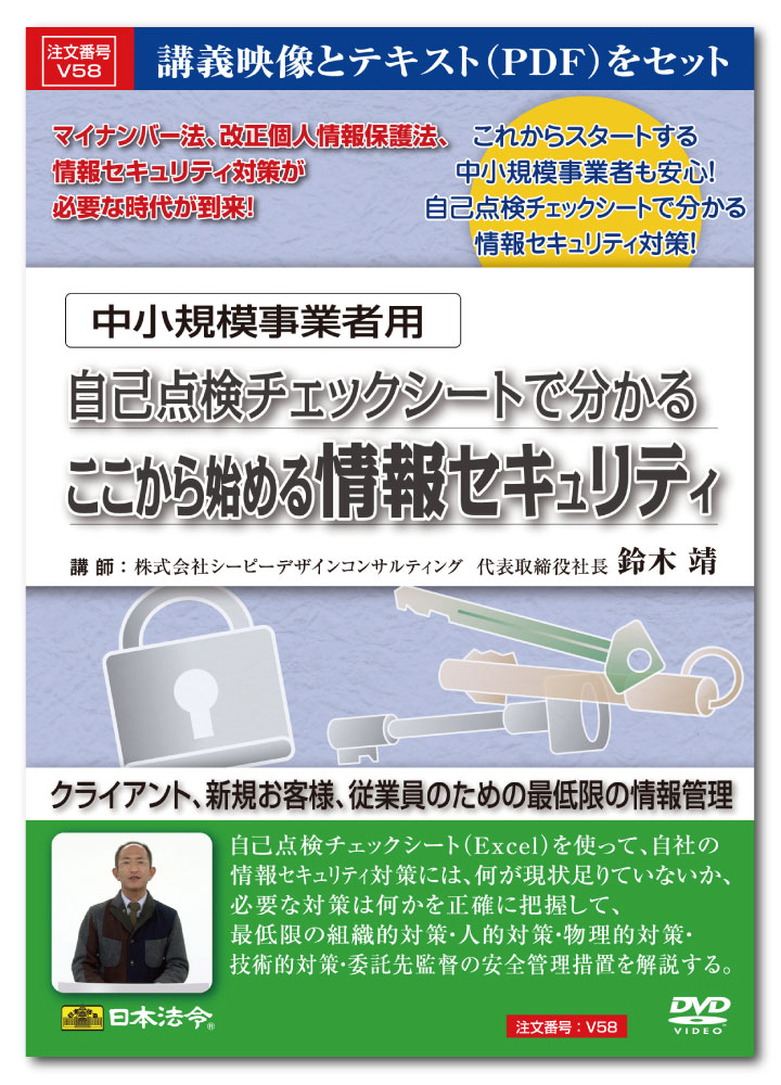 日本法令 中小規模事業者用 自己点検チェックシートで分かるここから始める情報セキュリティ V58