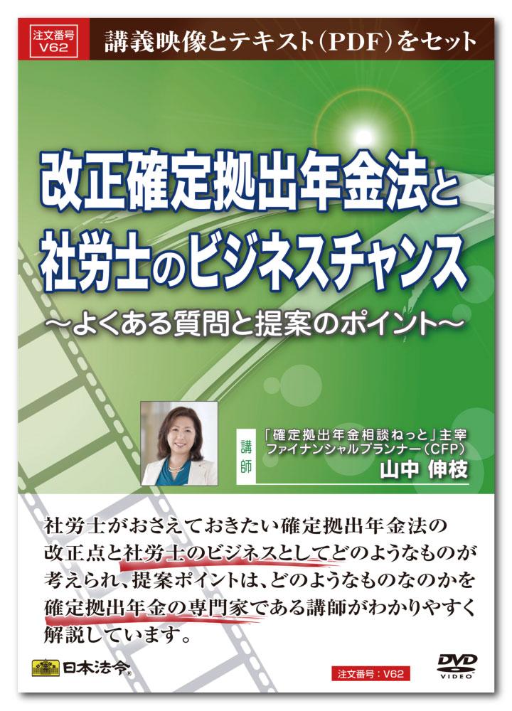 V62/改正確定拠出年金法と社労士のビジネスチャンス /山中伸枝