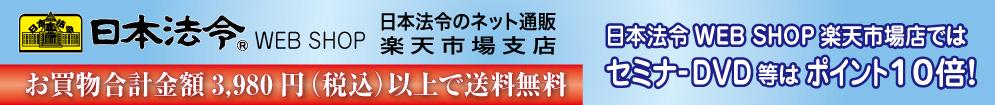 日本法令 楽天市場店:企業の総務担当者や社労士の先生方に役立つ商品をご提供いたします。