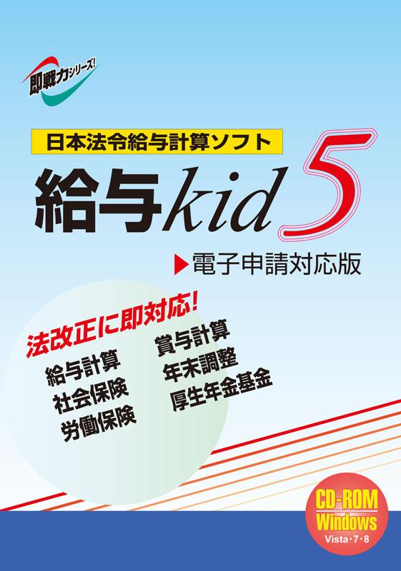 給与kid5