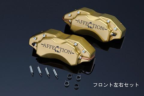 アフェクション プリウス ZVW30 キャリパーカバー 1台分 フロント リア AG-BCC-T04 AFFECTION