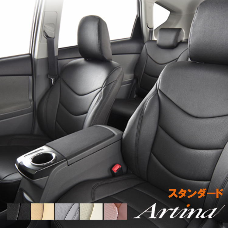 アルティナ シートカバー エクシーガ YA4 YA5 YA9 シートカバー スタンダード 7201 Artina 一台分