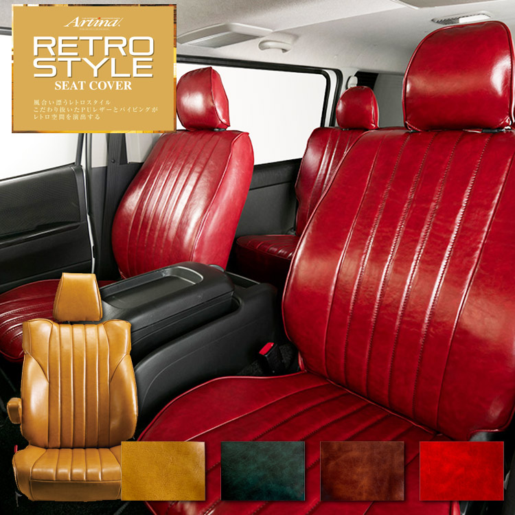 モビリオ シートカバー GB1 GB2 アルティナ シートカバー レトロスタイル 3081 Artina