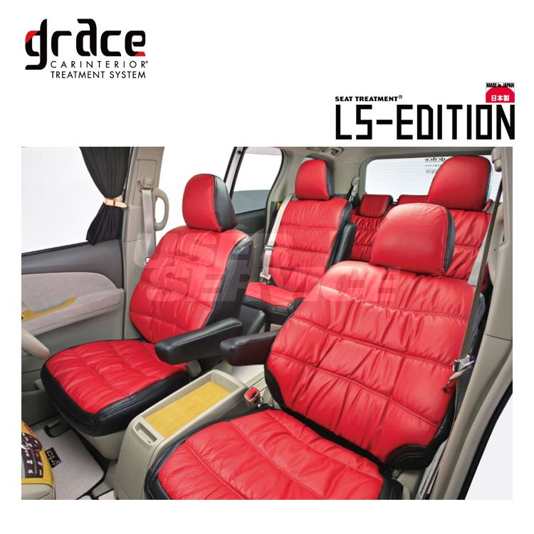 グレイス エスティマハイブリッド AHR20W シートカバー LS-EDITION/エルエスエディション 本革仕様 品番:CS-T012-R grace