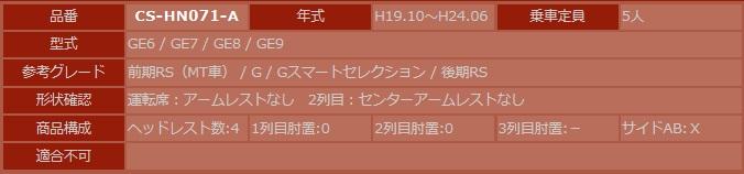 【グレイス/フィット/GE6/GE7/GE8/GE9/シートカバー】LS-EDITION/エルエスエディション/ラムース仕様★品番:CS-HN071-A/grace★