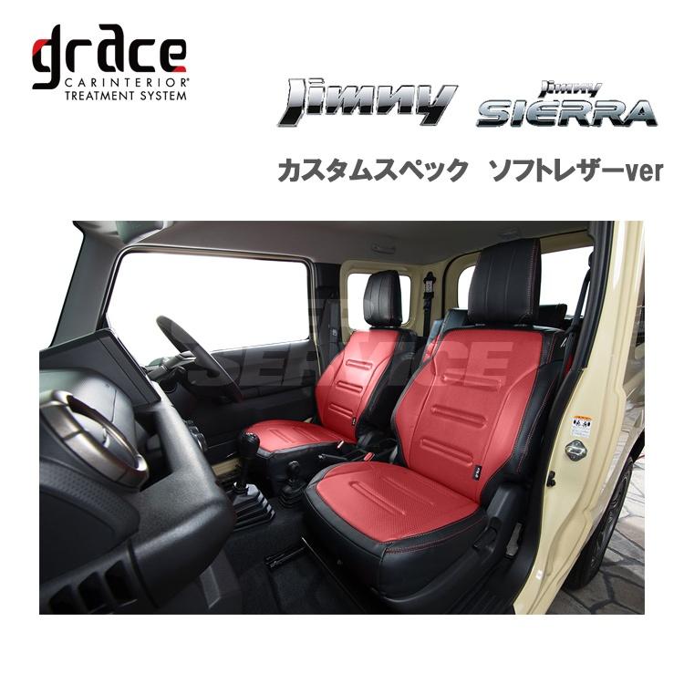GRACE グレイス EXCLUSIVE-LINE ジムニー ジムニーシエラ JB64W JB74W シートカバー カスタムスペック ソフトレザーver CS-S090-A