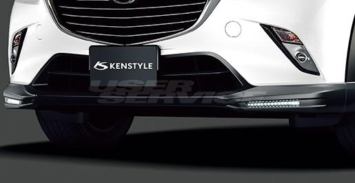 ケンスタイル CX-3 DK5FW DK5AW LEDフロントコーナーガーニッシュ 塗装済 KENSTYLE