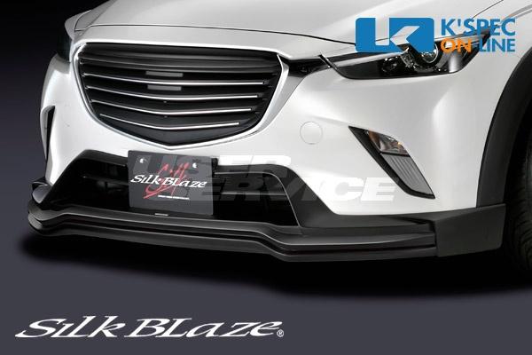 シルクブレイズ CX-3 DK5 XD/XD Touring/XD Touring Lパッケージ フロントスポイラー 未塗装 SILKBLAZE