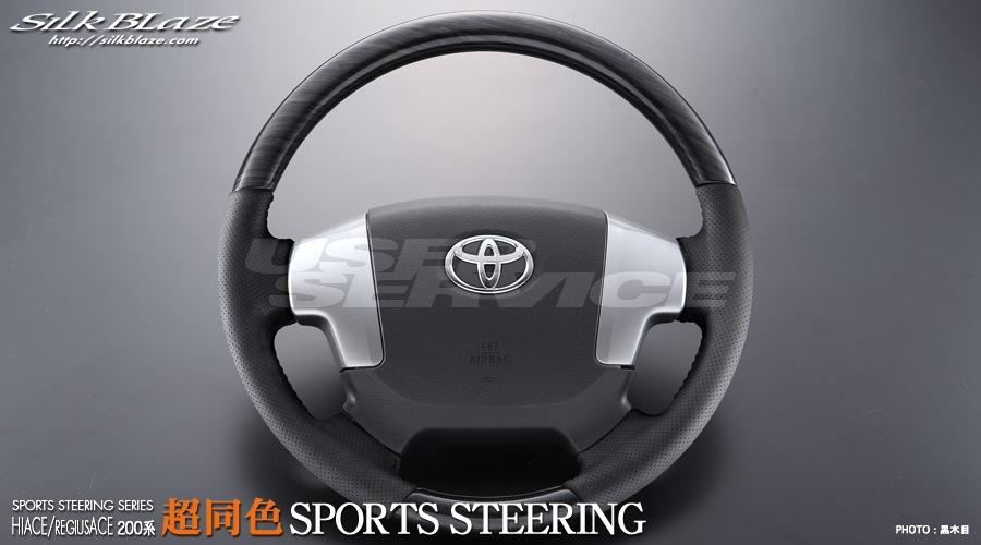 シルクブレイズ ハイエース TRH/KDH200:4型 スポーツステアリング ノーマルグリップ Silkblaze