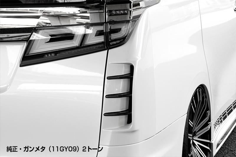 ヴェルファイア ヴェルファイアハイブリッド 30系 後期 リアコーナーダクトパネル 塗り分け塗装 シルクブレイズ SB-30AV-RCD SILK BLAZE GLANZEN グレンツェン
