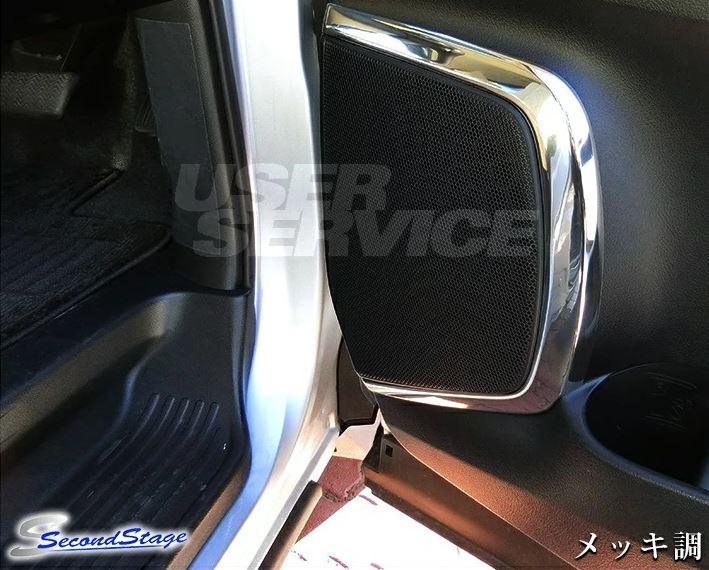 セカンドステージ アルファード ヴェルファイア 30系 フロントスピーカーパネル メッキ調 T310MEN SecondStage