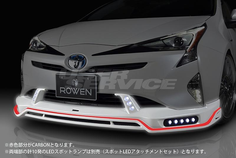 ROWEN ロウェン プリウス 50系 フロントスポイラー RR 未塗装 エコスポエディション ECO-SPO Edition トミーカイラ 1T022A10