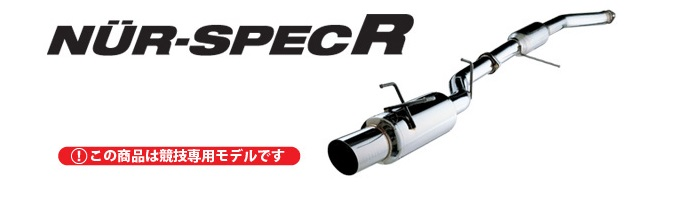 ブリッツ トヨタ スターレット EP91 マフラー R 競技車両専用モデル MT3240 BLITZ NUR-SPEC R ニュルスペック アール
