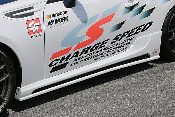 チャージスピード BRZ ZC6 サイドステップ TYPE-2 FRP製 CHARGE SPEED 撃速CHARGESPEED 撃速チャージスピード