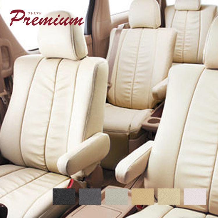 プレマシー シートカバー CR#W 一台分 ベレッツァ 品番 814 プレミアム 本革 本皮+PVCレザー シート内装