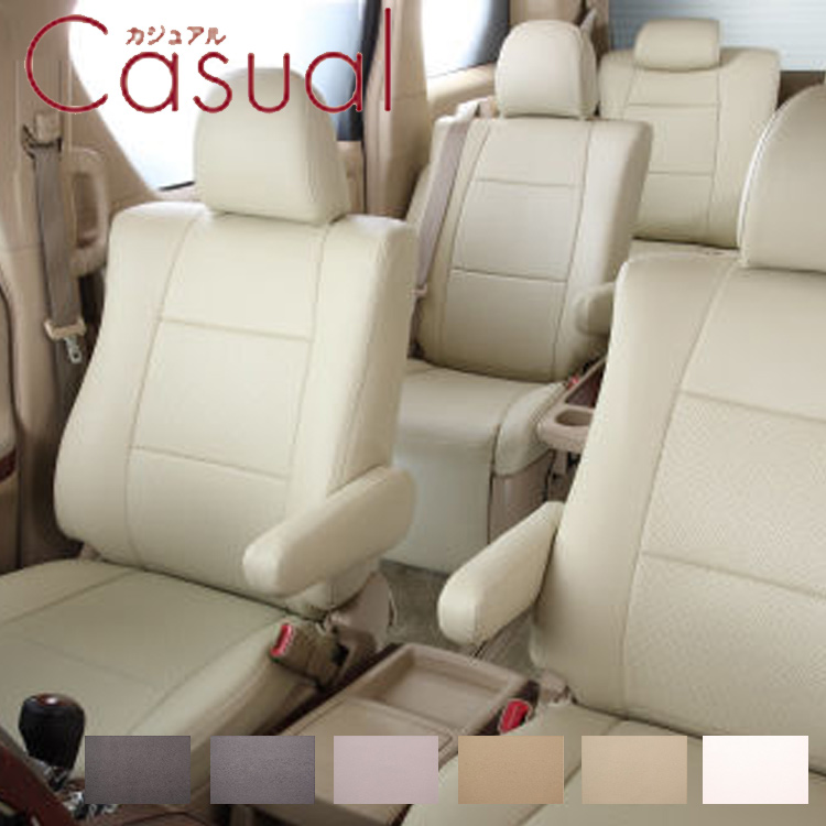キャラバン シートカバー E25 一台分 ベレッツァ N490 カジュアル シート 内装