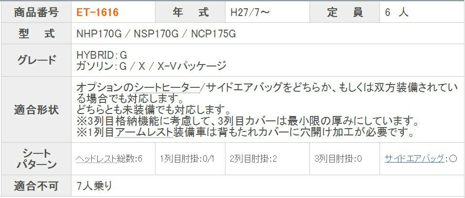 シエンタ シートカバー NHP170G NSP170G NCP175G 一台分 クラッツィオ ET-1616 クラッツィオ cool クール  内装