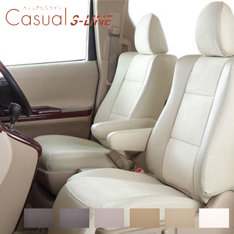 エスティマ シートカバー ACR5#W/GSR5#W 一台分 ベレッツァ 品番:297 カジュアルSライン シート内装