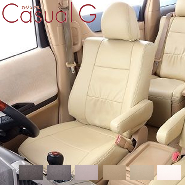 ハイエース ワゴン シートカバー 200系(TRH214 TRH219 TRH224 TRH229) 一台分 ベレッツァ カジュアルG シート内装