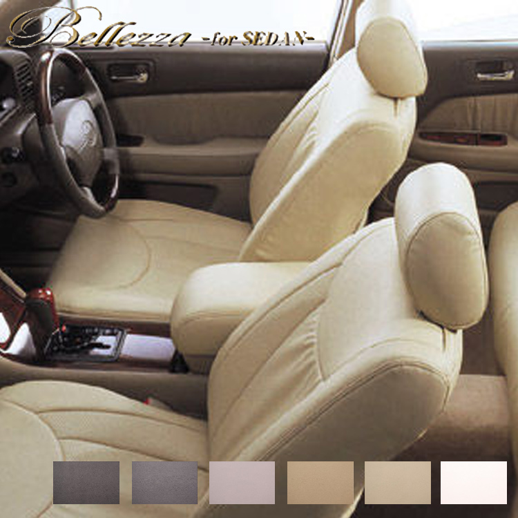 フーガ シートカバー Y50系 一台分 ベレッツァ 品番:5454 セダン PVC シート内装