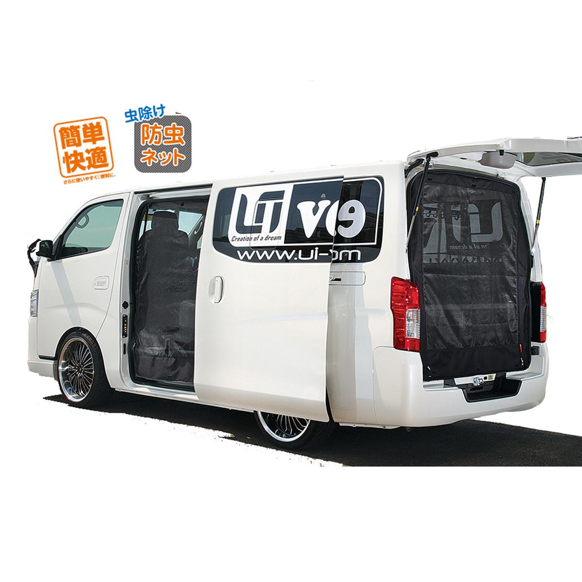 ユーアイビークル キャラバン NV350/E26 プレミアムGX 虫除け 防虫ネット リア1面 UI-vehicle ユーアイ