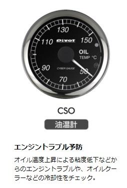 PIVOT ピボット 汎用 油温計 品番:CSO サイバーゲージ