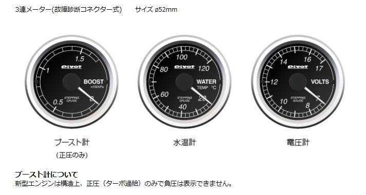PIVOT ピボット BMW 3シリーズ E89 3連メーター 品番:52X-BM 52Xシリーズ