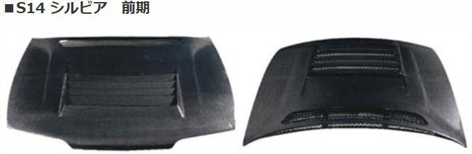 D-MAX シルビア S14 ボンネット D1スペック ディーマックス