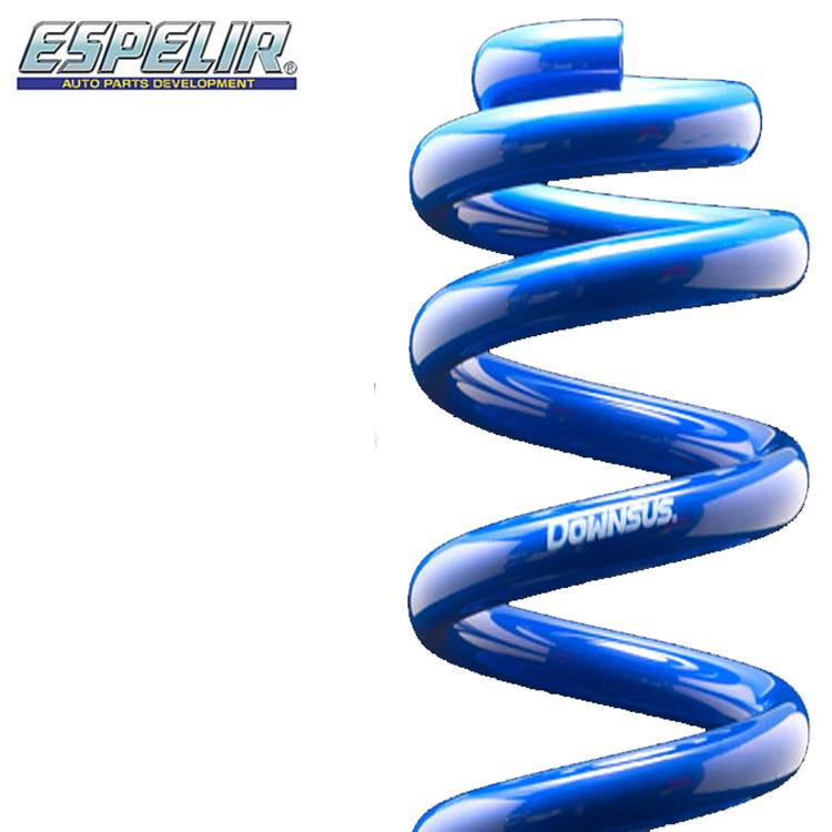 エスペリア カローラ ZWE214 スプリング ダウンサス セット 1台分 EST-5704 スーパーダウンサス Super DOWNSUS ESPELIR
