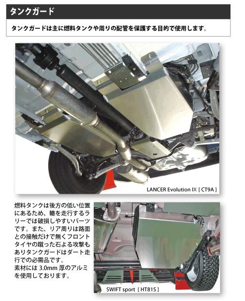 レイル ARP SPORT セリカ ZZT231 タンクガード A512142 LAILE