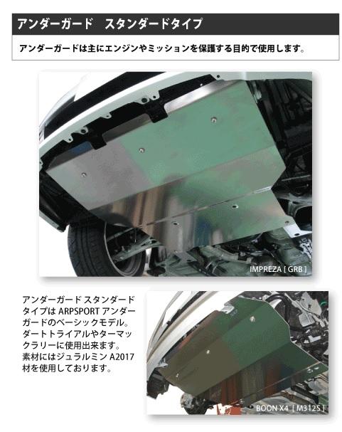 レイル ARP SPORT スプリンタートレノ AE86 アンダーガード ダートトライアルタイプ(レギュラーサイズ) A51161A LAILE